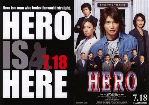 映画 HERO コピー