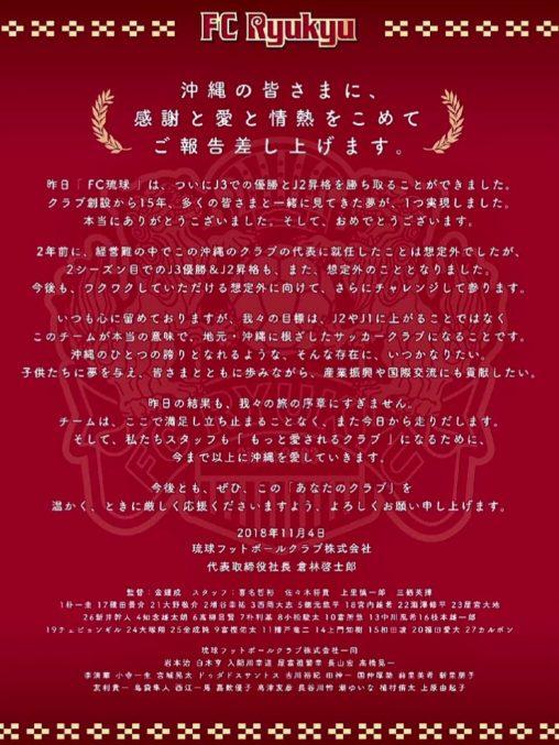 FC琉球 新聞広告