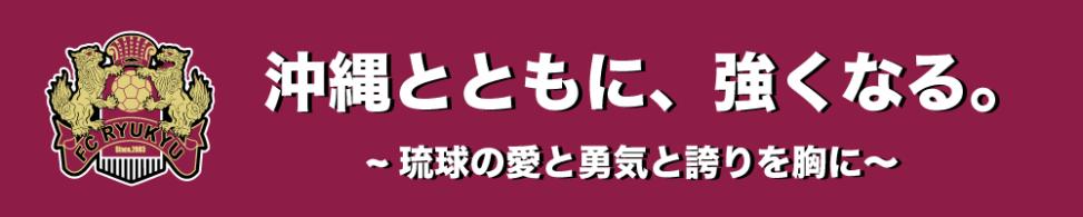 fc琉球経営理念